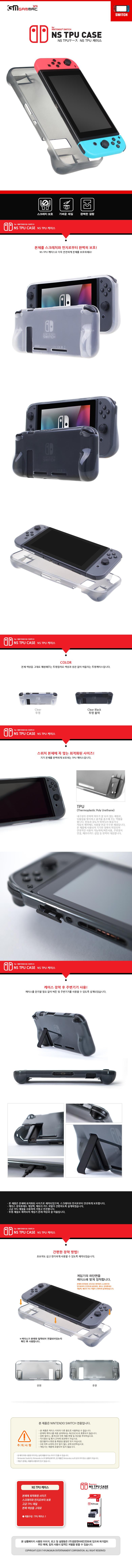 01_NS_TPU_case.jpg