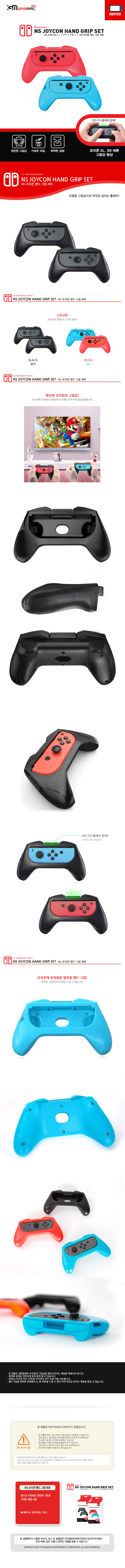 25_NS_joycon_grip_set.jpg